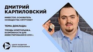 Проблемы и возможности рынка криптовалют глазами профессионалов | 20 марта в 20:00 по МСК