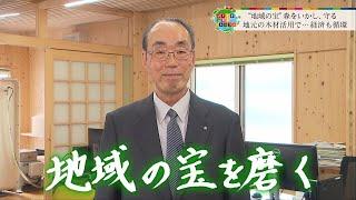 藤田建設工業/ふくしま未来ストーリー
