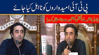 PPP Bilawal Bhutto Zardri Important Press Conference l AJK Election