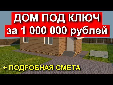 СТОИМОСТЬ СТРОИТЕЛЬСТВА / Сколько стоит фундамент, стены и крыша в 2020 году. Одноэтажный дом.