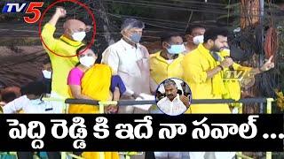 TDP MP Rammohan Naidu Aggressive Speech at Nellore   Chandrababu   Tirupati By Election