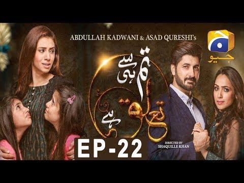 Tum Se Hi Taluq Hai - Episode 22 | HAR PAL GEO