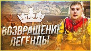 ВОЗВРАЩЕНИЕ ЛЕГЕНДЫ В RUST!