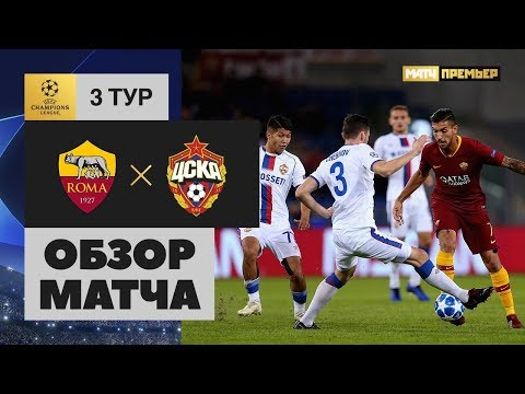23.10.2018 Рома - ЦСКА - 3:0. Обзор матча видео