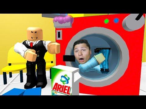 Залез в стиральную машину что бы спастись от злого прачечника РОБЛОКС ПОБЕГ ИЗ ПРАЧЕЧНОЙ от EFG