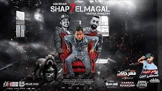 اغاني حصرية مهرجان شبح المجال 2019 | حسن شاكوش - اورج اندرو الحاوى | توزيع اسلام ساسو تحميل MP3