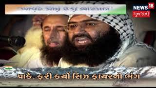 આજના સાંજના તાજા ગુજરાતી સમાચાર: 28-02-2019  | News18 Gujarati