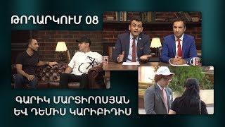 ArmComedy Live, Թողարկում 8. Գարիկ Մարտիրոսյան, Դեմիս Կարիբիդիս