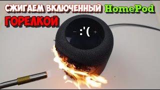ГАЗОВАЯ ГОРЕЛКА против HomePod от Apple НЕВЕРОЯТНОЕ ВИДЕО!!!