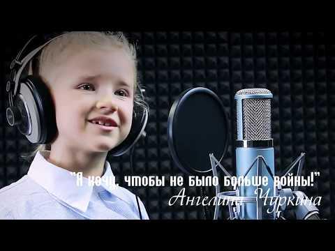 Ангелина Чиркина - Я хочу, чтобы не было больше войны