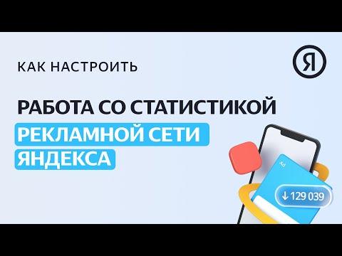 Работа со статистикой Рекламной сети Яндекса