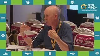הוועידה לבנייה פרטית והתיישבות 2018: מנהל התכנון המגזר הכפרי