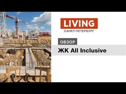 ЖК All Inclusive: отзыв Тайного Покупателя. «Аквилон Инвест». Новостройки Санкт-Петербурга