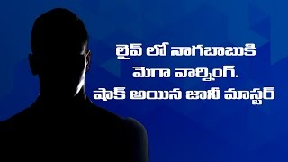 Johnny Master Shocks  A Sweet Warning To Naga Babu  TV5 News