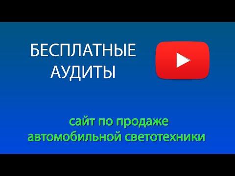 Бесплатный аудит сайта - автомобильная светотехника видео