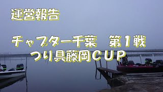 NBCチャプター千葉 第1戦 8.9