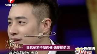 非常静距离 2014 08 10 完整版潘玮柏自曝偏爱姐弟恋