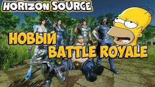 Horizon Source новый Battle Royale ! Fortnite для слабых ПК !