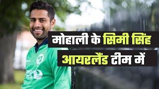 Simi Singh Is A Attraction In Ireland Cricket Team     पंजाब के लिए एज ग्रुप क्रिकेट खेल चुके हैं