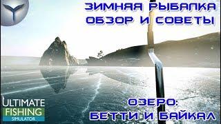 Ultimate Fishing Simulator. Зимняя рыбалка. Озеро Бетти и Байкал. Обзор и советы.