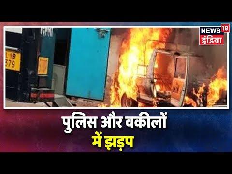 Delhi में तीस हजारी कोर्ट में पुलिस और वकीलों के बीच ऐसे शुरू हुई थी झड़प!