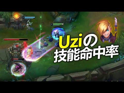 UZI的超高EZ技能命中率 輕鬆15殺