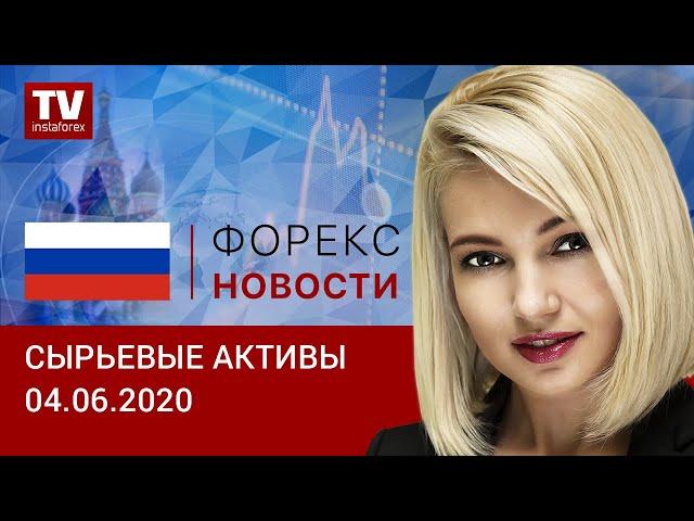04.06.2020: Нефть ушла в коррекцию, рубль приуныл (Brent, USD/RUB)