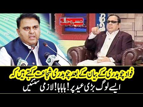 Fawad Chaudhry Vs Chaudhry Shujat – Hasb e Haal – Dunya News