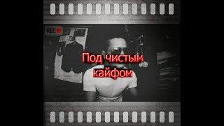 Трек - Под чистым кайфом / От Very Alien [#ИзиРеп]