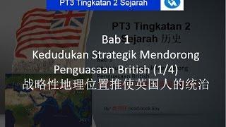 [读书仔] PT3 Sejarah Tingkatan 2 Bab 1(1/4) Kedudukan Strategik Mendorong Penguasaan British