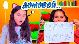 ДОМОВОЙ ВОРИШКА / Для детей KIDS Children