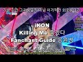 IKON - Killing Me Fanchant Guide (죽겠다 응원