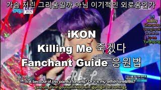 killing me ikon thaisub fanchant - TH-Clip