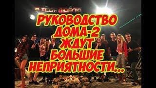 Дом 2 Новости 6 Мая 2018 (6.05.2018) Раньше Эфира