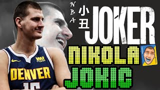 他是NBA中的 【小丑】,頂著大顆啤酒肚戲耍對手! - Nikola Jokic/約柯奇 - NBA球員小故事EP18