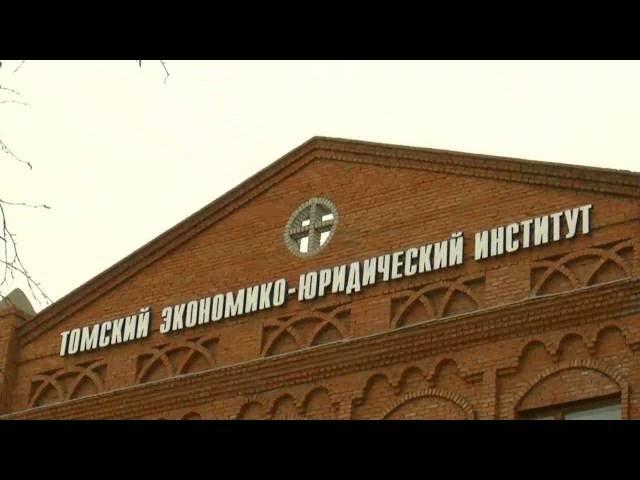 Томский экономико-юридический институт фото 5