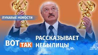 Лукашенко врёт о похищенных оппозиционерах / Лукавые новости