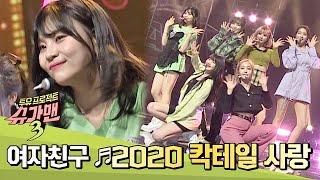 여자친구(GFRIEND) 표 '2020 칵테일 사랑'♬ 경쾌함이 한도 초과 ♡0♡ 슈가맨3(SUGARMAN3) 11회