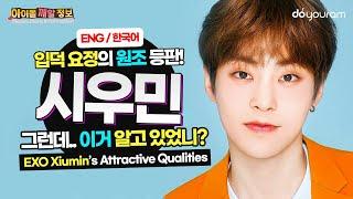 엑소 시우민, 머글들까지 환장하는 이유 [EXO Xiumin 김민석 TMI] (Eng Cc)