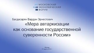Мера автаркизации как основание государственной суверенности России