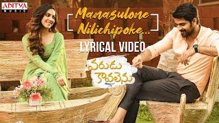 #ManasuloneNilichipoke Lyrical Song |Varudu Kaavalenu |Naga Shaurya, Ritu Varma |Chinmayi |Vishal C