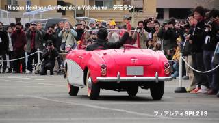 Nissan Heritage Car Parade in Yokohama デモ走行