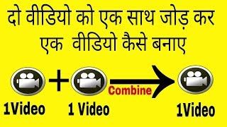 How To Join Two Videos || Together On Android || Step by Step || Hindi