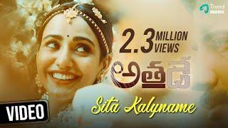 Athadey Telugu Movie Songs | Sita Kalyname Video Song | Dulquer Salmaan | Neha Sharma | TrendMusic