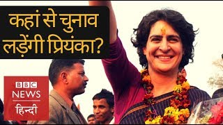 Priyanka Gandhi: Will she fight election from Varanasi against PM Modi? (BBC Hindi)