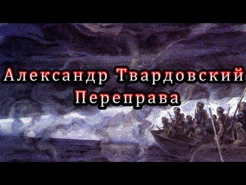 Александр Твардовский Переправа видео