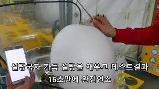 전기식 솜사탕기계 최고의 세팅방법