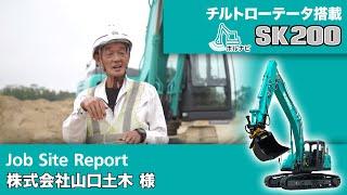 Job Site Report山口土木様(チルトローテータ搭載SK200-10)