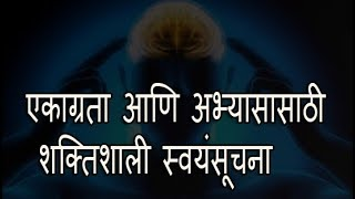 affirmations for concentration and study in marathi