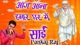 आज आना हमार घर में साईं  Pankaj Raj  Bhajan